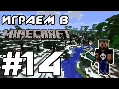 Играем в Minecraft - Серия 14 (Одни заботы :D)