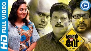 Thomson Villa - Malayalam Full Movie 2014 - One The Way - [Full HD Movie]