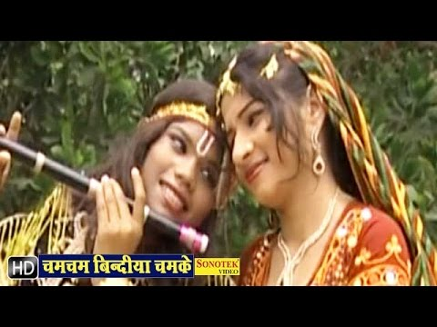 Cham Cham Bindia Chamkea Shyamji Ka Lifafa Vol 5 Md  Aziz, Urmila Mahanti Hindi Devotional Krishna B video