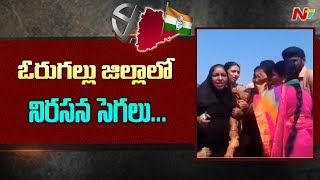 Disgruntled Warangal Congress Leaders Hold Protests over MLA Tickets Issue | Poru Telangana | NTV