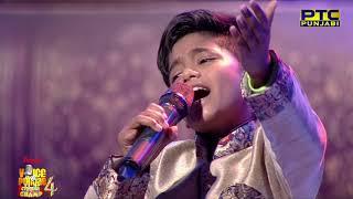 Jinde Meriye | Bunty | Folk Round | Grand Finale | Voice Of Punjab Chhota Champ 4 | PTC Punjabi
