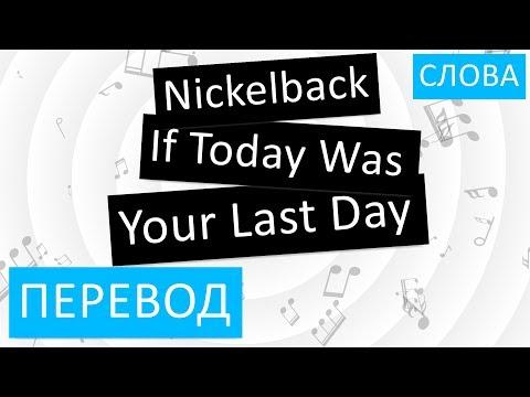 Nickelback - Если бы этот день был последним в твоей жизни...