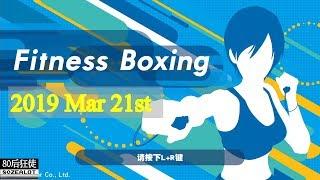 Fitness Boxing Everyday 有氧拳击天天练 2019 Mar 21st