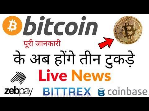 Bitcoin News Bitcoin Hard Fork Bitcoin Gold Zebpay Coinbase Bittrex Poloniex News Update Hindi/Urdu