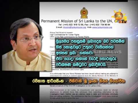 UN slams Government over war probe and  sri lanka hits back