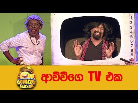 Mahinda Pathirage & Shantha Gallage | ආච්චිගෙ TV එක @ Star City Comedy Season ( 29-10-2017 )