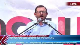 «Ազատություն» TV   Ուղիղ միացում   LIVE   Прямaя трансляция 23.05.2019