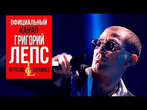 Григорий Лепс - Черный снегопад (Live)