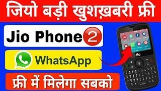 Jio Phone 2 खुशख़बरी Install WhatsApp   Booking Open   Jio Phone 2 Monsoon Hungama Offer   FREE ?