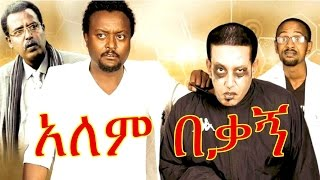 Ethiopian Movie - Alem Bekagn 2016 Full Movie