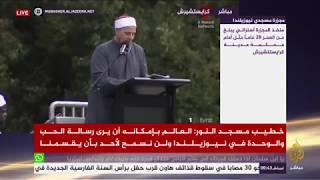 الجالية المسلمة في نيوزلندا  تؤدي صلاة الجمعة مقابل مسجد النور بحضور رئيسة الوزراء