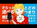 [Kagamine Rin Len]師匠なフタリ[Original MV/WAN★OPO] / Shisho Na Futari
