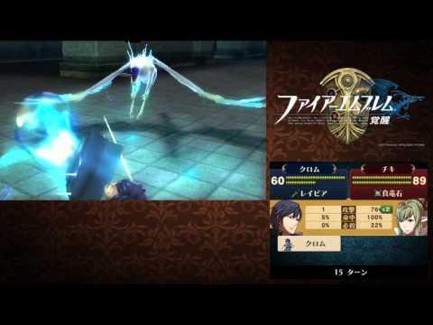 Fire Emblem: Awakening - Level 1 Chrom is OP