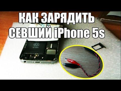 которая если айфон полностью разрядился и не заряжается это такое комиссия