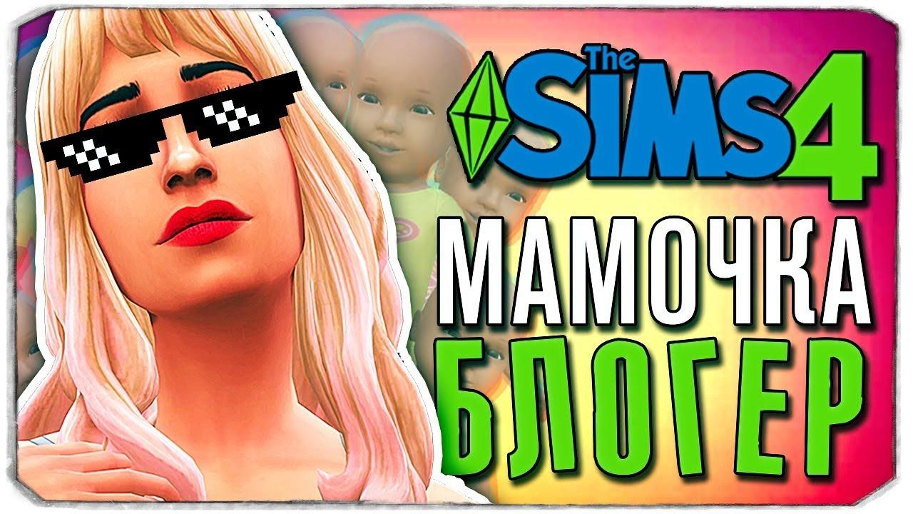 МАМОЧКА-БЛОГЕР - The Sims 4 ЧЕЛЛЕНДЖ - 100 ДЕТЕЙ ◆