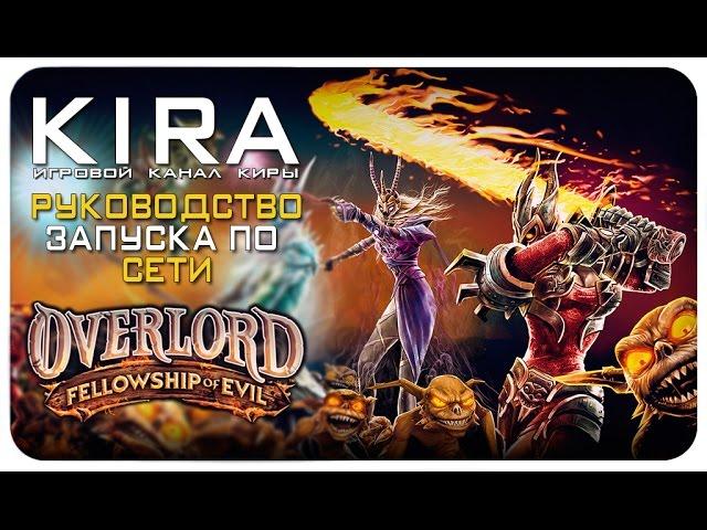 Руководство запуска: Overlord: Fellowship of Evil по сети