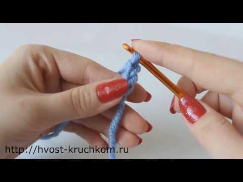 Уроки вязания крючком. Урок №1 - как вязать воздушные петли