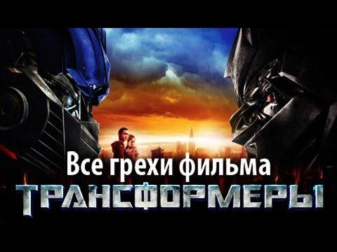 Все грехи фильма Трансформеры