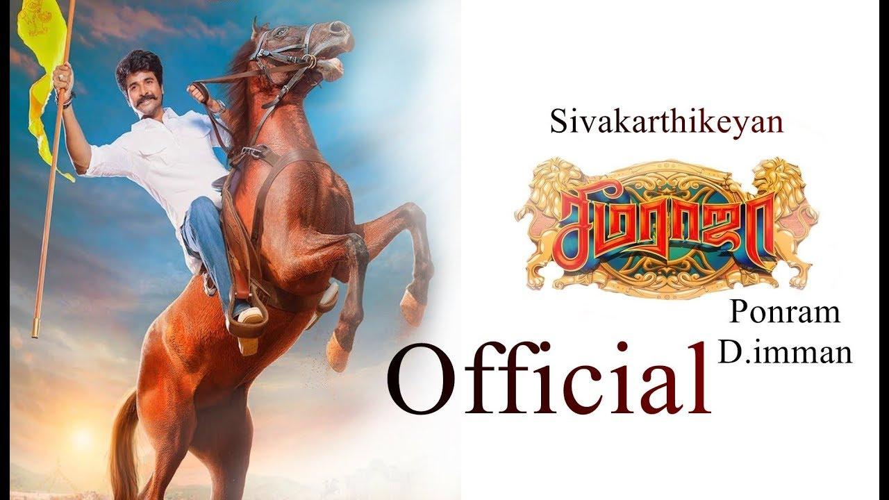 Seema Raja Official :  Sivakarthikeyan| Release date| Teaser| Thalapathy 62| Vijay| Thala | Viswasam