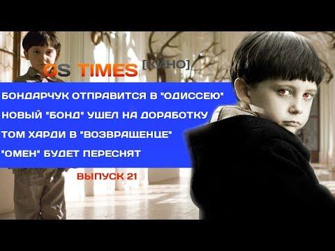 GS Times [КИНО] #21. «Омен» воскреснет (новости кино)