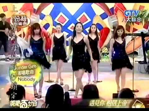 Wonder Girls Nobody (Chinese Version), Tell Me - 100% Entertainment (娛樂百分百) 2010-05-03 Music Videos