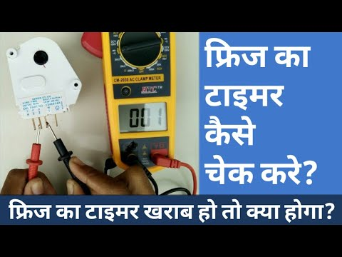 How to Test Defrost Timer   Defrost Timer Functioning   Hindi