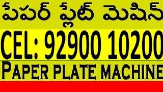 Ph 929 00 102 00, cost of Paper plate making machine (Semi Automatic)