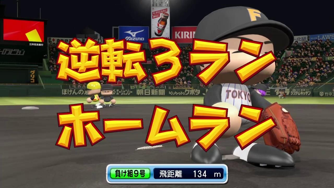 詠み人知らず 実況パワフルプロ野球サクセススペシャル・『冬合宿・新戦力を獲得せよ!』(その4)