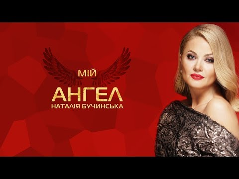 Наталія Бучинська - Мій Ангел ( українська музика / українські пісні / нова музика)