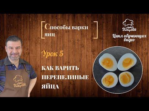 Как правильно варить перепелиные яйца для ребёнка, для салатов, для маринования