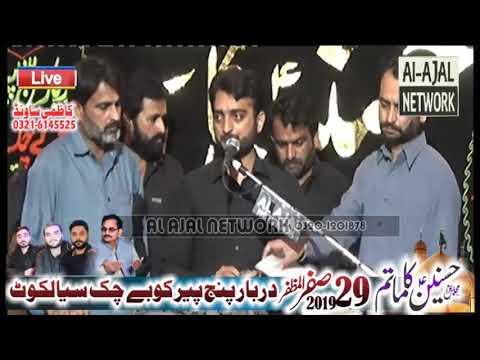 Zakir Ali Ahmed Joiya 29 Safar 2019 at Kubay Chak,Sialkot
