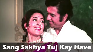 Sang Sakhya Tuj Kay Have - Hot Love Song - Paradh - Nutan, Ramesh Dev