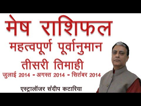 Hindi Mesh Rashi (Aries) July 2014, August 2014, September 2014 General Trends