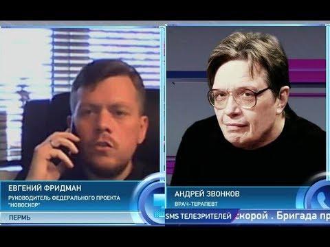 Евгений Фридман и Андрей Звонков. Как решать проблему устаревшего автопарка скорой помощи