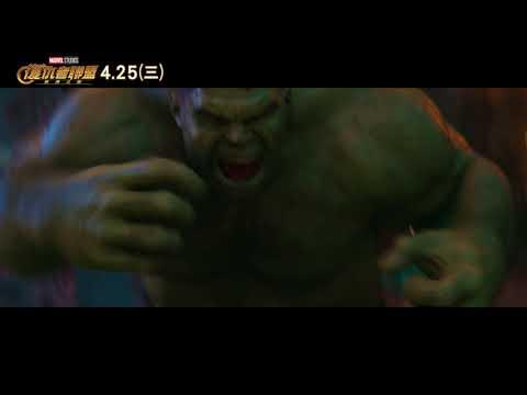 【復仇者聯盟:無限之戰】Chant 4.25(三) 搶先全美上映