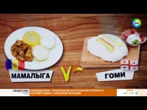 Кулинарный баттл: мамалыга vs гоми - МИР24