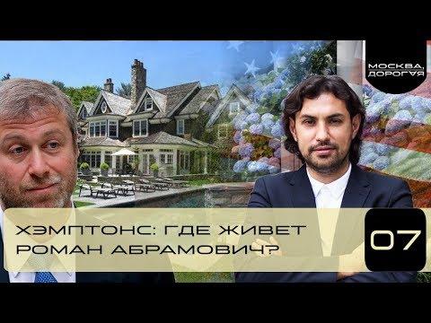 Хэмптонс: где живет Роман Абрамович?