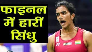 Asian Games 2018: PV Sindhu wins silver medal in Women's Badminton Singles | वनइंडिया हिंदी