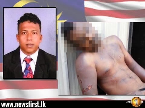 New information comes to light on death of Sri Lankan in Malaysia Newsfirst