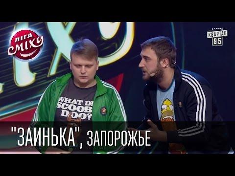 Команда Заинька, Запорожье. Лига Смеха | 28.02.2015