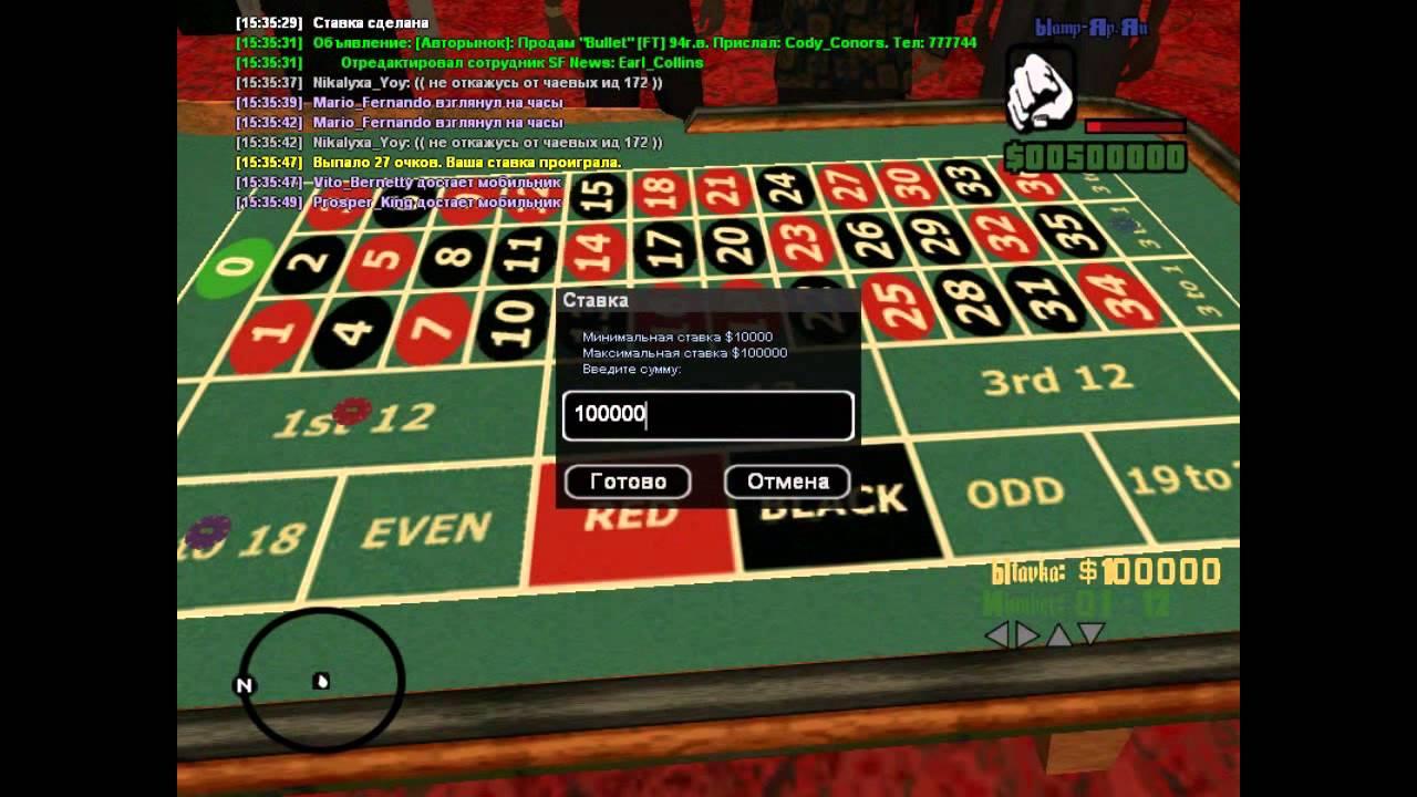 Гта самп казино рулетка сваты случай в казино
