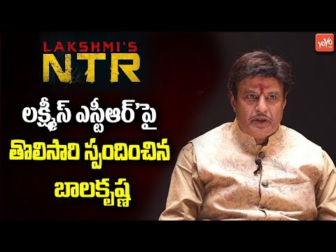 Balakrishna Responds On RGV's Lakshmi's NTR Movies | NTR Biopic | Tollywood | YOYO TV Channel