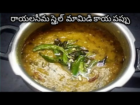 Mango dal మామిడి కాయ పప్పు in village style #How To make mango dal /mamidikaya pappu
