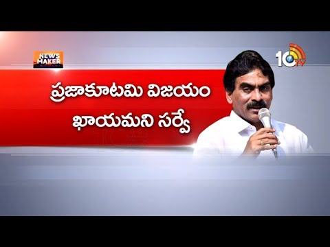 News Maker : Andhra Octopus Lagadapati Rajagopal Survey Not Worked In Telangana Elections 2018 |10TV