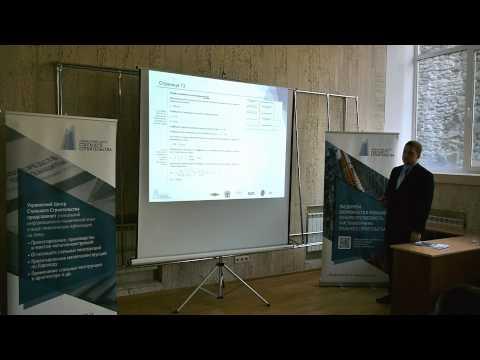 Обучающий семинар по проектированию, производству и монтажу ЛСТК. Тема 9