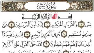 Suratul yasin wonderful recitation