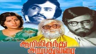 Aarilirundhu Arupadhu Varai  Superhit Tamil Full M