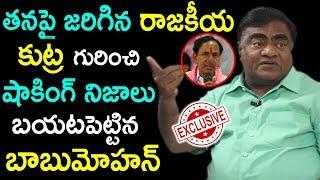 రాజకీయకుట్ర గురించి నిజాలు బయటపెట్టిన బాబుమోహన్| Babu Mohan About His Political Issue Latest Updates