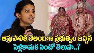 Telangana Government Gives Surprise Gift To Amrapali | Collector Amrapali Marriage | TTM