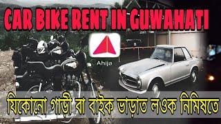 Car Bike Rent In Guwahati | Ahija App for Rent Any Bike And Car | Book Any Bike Car |Abhijit Bora